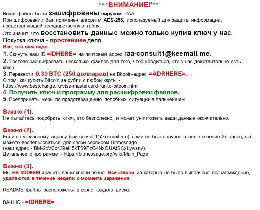 RAA_Ransomware_refund_file